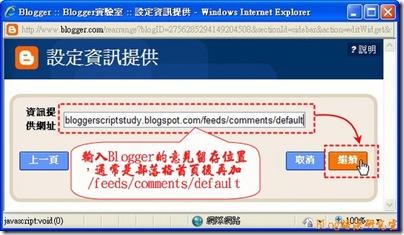 Blogger_comment02