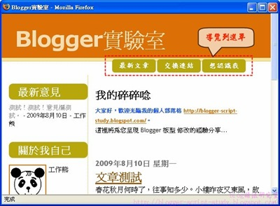 Blogger-browse-menu-create0