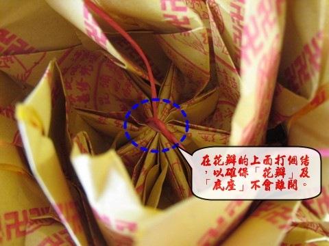 發現生活的價值: 為往生者祈福-紙蓮花的折法