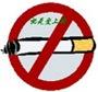 no_smoking01s