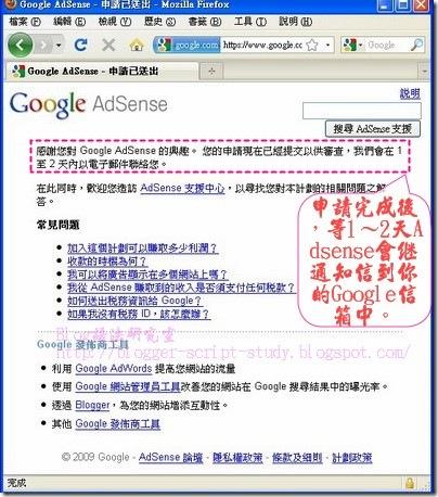 Google_Adsense04