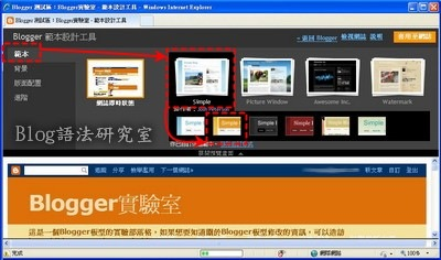 Blogger_new_template05