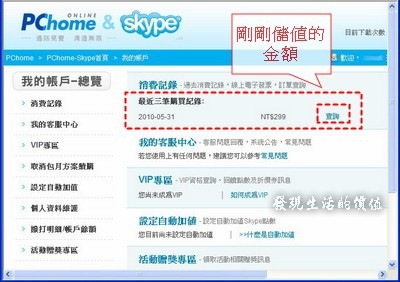 skype07