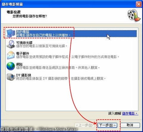 Windows_Movie_maker07