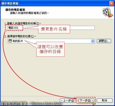 Windows_Movie_maker08