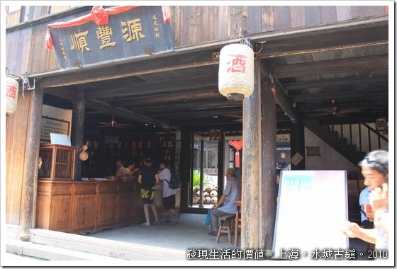 SHA_water_town15