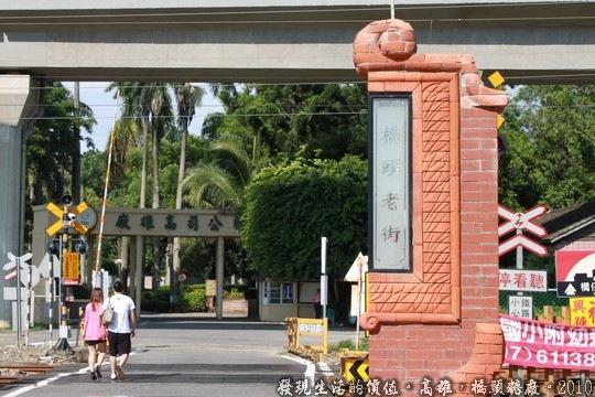 橋頭糖廠,正式名稱為「台糖公司高雄廠」