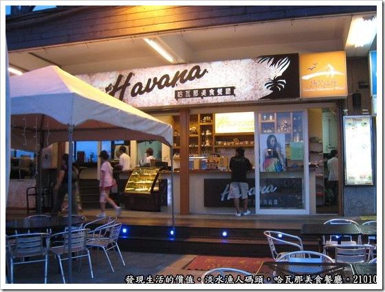 哈瓦美食那餐廳,餐廳大門