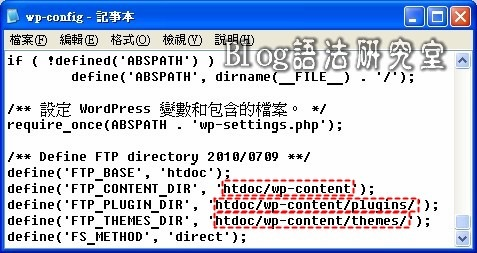 修改Wordpress的wp-config.php內容