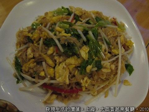 大茴香越南餐廳,西貢干貝炒河粉