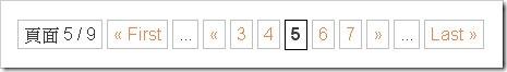 PageNavi數字分頁水平功能列