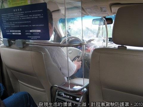 上海的計程車駕駛防護罩,怕被搶!