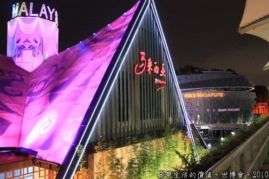 世界博覽會,馬來西亞館