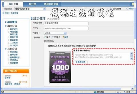 Yahoo站長工具top1000s