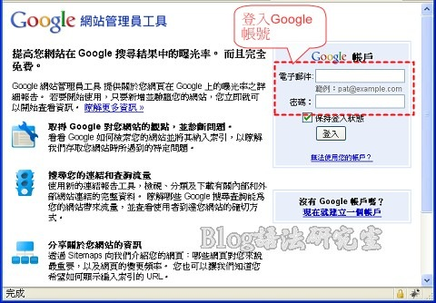 Google_webmaster01