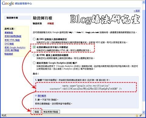 Google_webmaster04