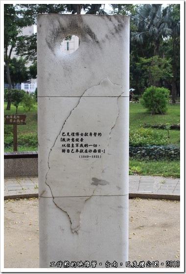 巴克禮紀念公園的紀念碑