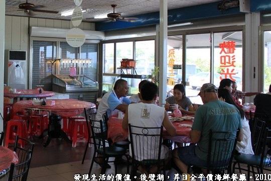 昇日全平價海鮮餐廳