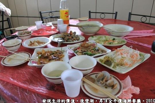 昇日全平價海鮮餐廳,飯後杯盤狼藉的餐桌