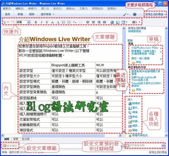 WLW_editor01