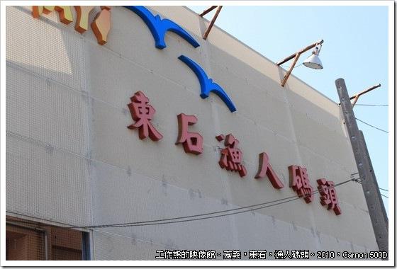 fish_dock_東石漁人碼頭00