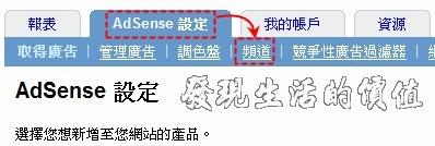 Adsense_setting_url01