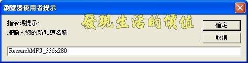 Adsense_自訂頻道07