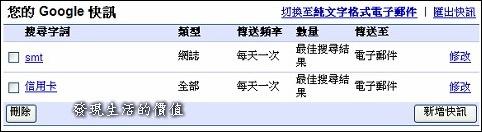 google_快訊05