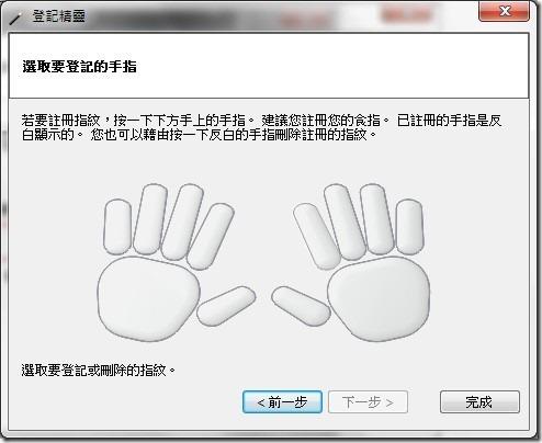 fingerprint08