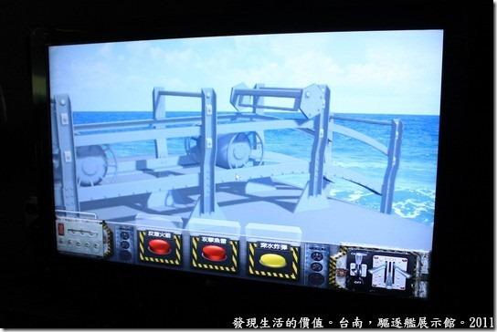 驅逐艦展示館,螢幕上正在施放深水炸彈。