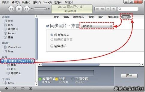 iPhone4_照片同步01