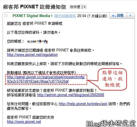 Pixnet_apply_blog04