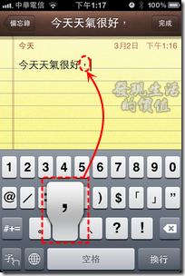 iphone4_輸入符號01