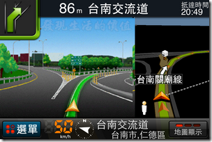 iPhone4導航王畫面