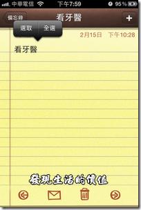 iPhone4_文書編輯0025