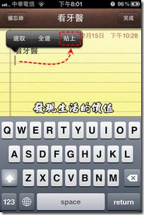 iPhone4_文書編輯0031