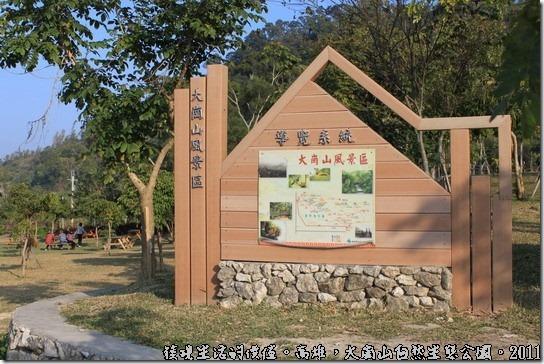 大崗山自然生態園區06