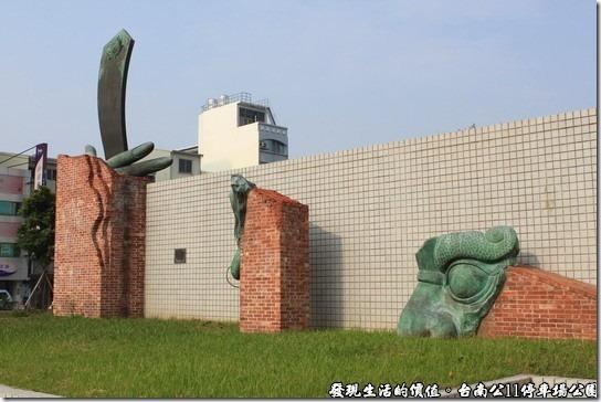 台南公11停車場公園:后澤古今