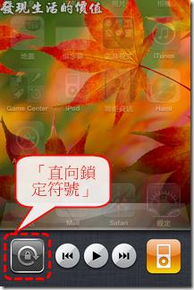 iPhone4旋轉鎖定03