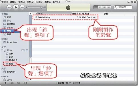 Apple_鈴聲13