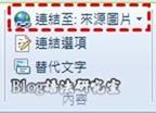 你知道 Windows Live Writer 的圖片預設「連結至來源圖片」嗎?