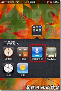 iPhone4錄音01
