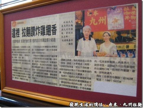 台東九州拉麵,這裡還有報紙介紹這家九州拉麵的報導剪報,就是因為看了這篇報導,所以我們點完餐後又加點了「炸雞翅」。