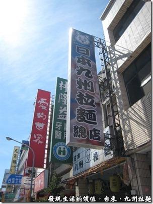 台東九州拉麵02