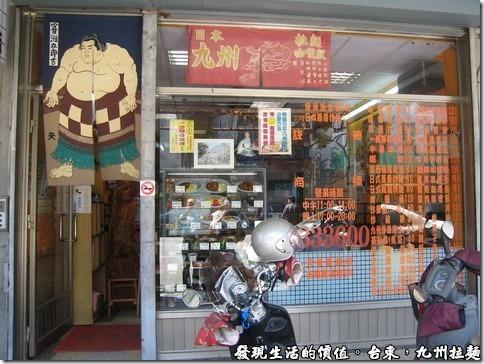 台東九州拉麵,充分利用店門口的玻璃牆壁,列出了大部分的菜單與價錢,讓人看了可以清楚這家店到底賣些什麼東東以及價位。