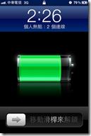iPhone4_個人熱點01