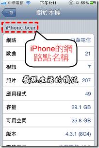 iPhone查詢名稱03