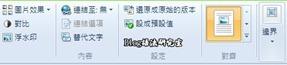 Windows Live Writer 2011 圖片帶狀功能表