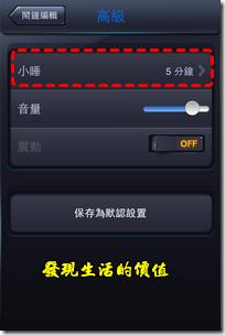 iPhone4 這也是我下載的一個免費軟體,可以設定貪睡時間的間隔,不像iPhone4內定的貪睡就是10分鐘,不過這支程式必須把靜音打開才能聽到鬧鐘的聲音。