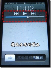 iPhone4 不用解螢幕鎖就可以操作聽MP3
